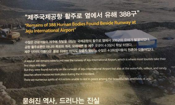 Jeju-6-photo-of-remains-near-airport-960x576.jpg