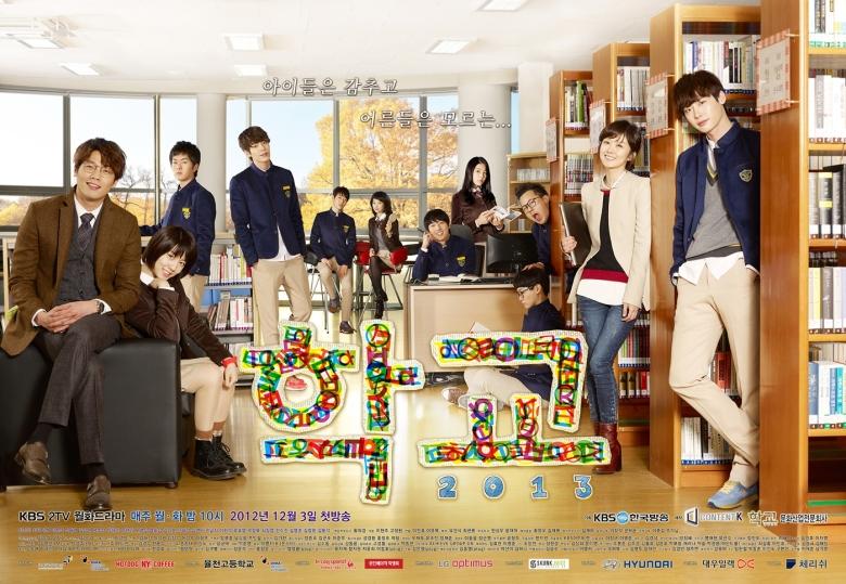 School_2013_01.jpg