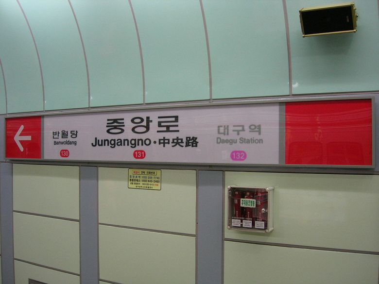1200px-Daegu_subway_Jungangno_station